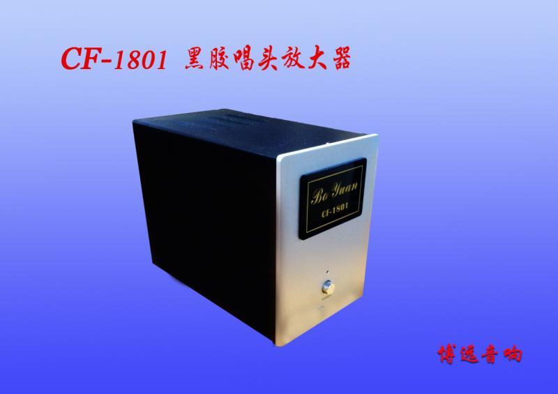 黑胶1号--- CF-1801 唱头放大器