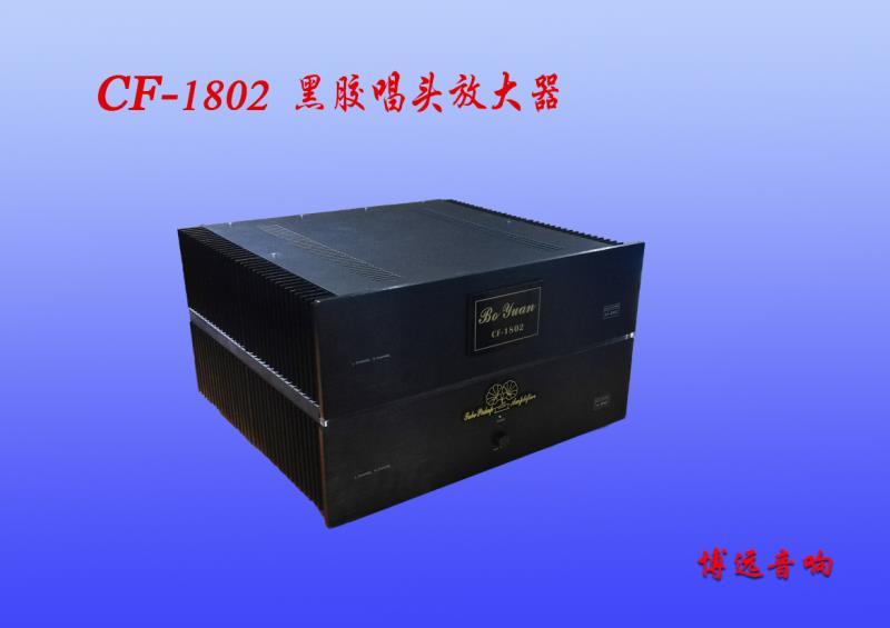 黑胶2号--- CF-1802 唱头放大器