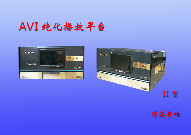 AVI纯化播放平台  BY-ACH101(Ⅱ型)