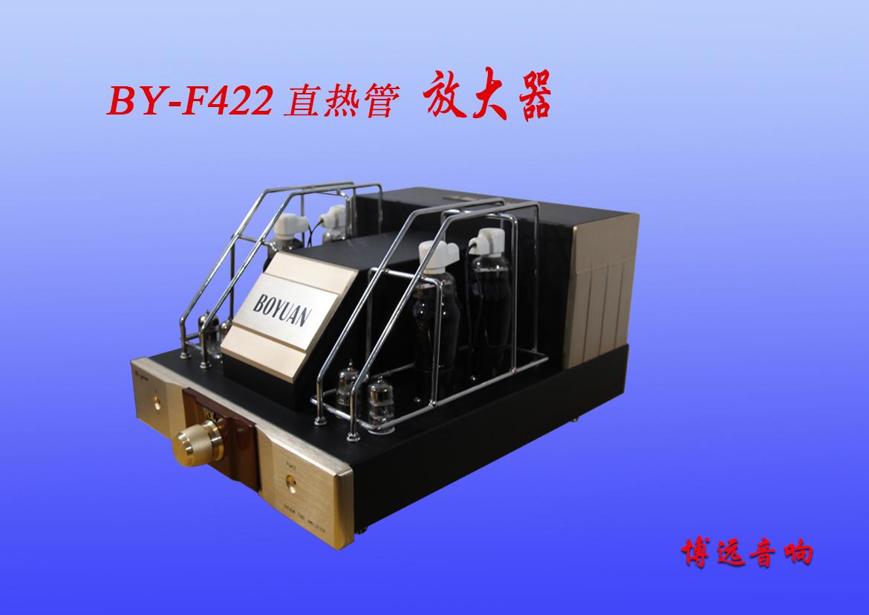 BY-F422 直热管 放大器